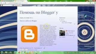 getlinkyoutube.com-Создать сайт на Blogger бесплатно (Часть 1).mp4