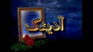 Balochi film Aadink .........By Anwar Ghulam