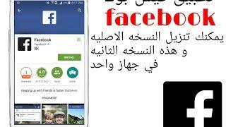 getlinkyoutube.com-نسخه فيسبوك الاسود الحديثه من زيوني