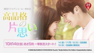 getlinkyoutube.com-<衛星劇場10月>韓国ドラマ チョン・イル主演の『高品格の片思い(原題)』 アンコール一挙放送予告