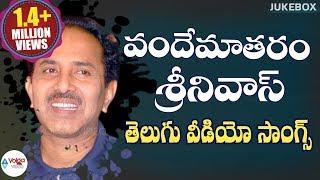 getlinkyoutube.com-Vandemataram Srinivas Super Hit Telugu Video Songs - Jukebox