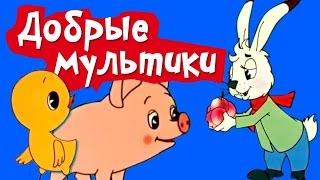 getlinkyoutube.com-Мультики для самых маленьких | Советские мультфильмы | Сборник