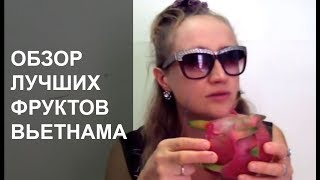 getlinkyoutube.com-ФРУКТЫ ВЬЕТНАМА - ДЖЕКФРУТ, ДРАГОНФРУТ, ПАПАЙЯ, САПОДИЛЛА, САХАРНОЕ ЯБЛОКО, МОЛОЧНЫЙ ФРУКТ