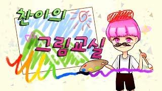 getlinkyoutube.com-찬카소의 그림교실!! 그림실력이 쑥쑥 ↑↑ [ 찬이의 그림교실 ] Chan's Drawing Class -(찬이TV)-