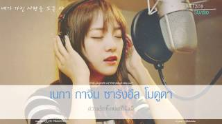 [THAISUB] SEJUNG (GUGUDAN) – IF ONLY(만에 하나) : THE LEGEND OF THE BLUE SEA OST PART.10