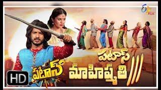 Patas   21st  October 2017   Baahubali2 Movie  Spoof   Full Episode 589  ETV Plus