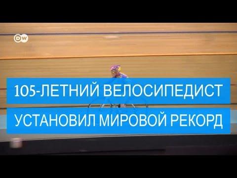 105-летний велосипедист установил новый мировой рекорд