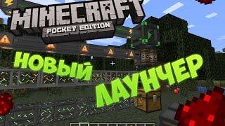 getlinkyoutube.com-Новый лаунчер для  Minecraft PE