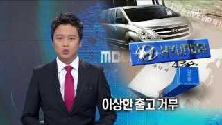 getlinkyoutube.com-[뉴스데스크]현대차 스타렉스 판매 거부 논란