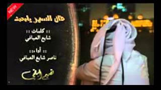 getlinkyoutube.com-شيلة طال السهر يامحمد