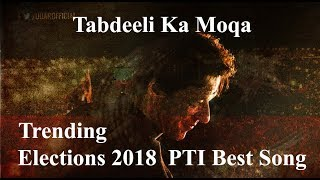 Tabdeeli ka Moqa - New PTI Song - 2018 Elections - Tribute to Imran Khan - Janab Faisal - PTI