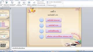 getlinkyoutube.com-การเชื่อมโยงไฮเปอร์ลิงค์ในโปรแกรม Powerpoint