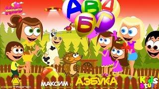 getlinkyoutube.com-Maxim i Azbuka | Maxim Learns Serbian ABC (2014)