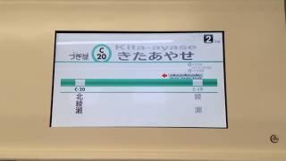 getlinkyoutube.com-東京メトロ05系車内LCD&自動放送 綾瀬~北綾瀬