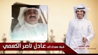 getlinkyoutube.com-شيله مهداه الى عادل ناصر الكعمي   اداء خالد الشليه