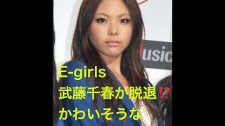 getlinkyoutube.com-E girls 武藤千春が脱退!?かわいい故に干されたか!?かわいそうなその理由とは!?