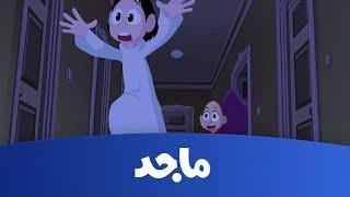 getlinkyoutube.com-كرتون كسلان - السارق ج2- قناة ماجد  Majid Kids TV