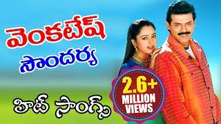 getlinkyoutube.com-Venkatesh And Soundarya Hit Songs - Telugu All Time Hit Songs - 2016
