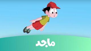 getlinkyoutube.com-كرتون كسلان- سباق البدل ج 2- قناة ماجد Majid Kids TV