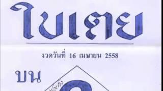getlinkyoutube.com-เลขเด็ดงวดนี้ หวยซองใบเตย 16/04/58