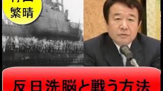 getlinkyoutube.com-【反日洗脳】日本の誇りを取り戻す!青山繁晴が語る反日洗脳と戦う方法と日本の凄い歴史を知らない日本人の実態