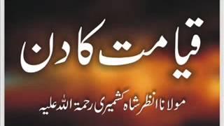 getlinkyoutube.com-Maulana Anzar Shah Kashmiri - Qyamat Ka Din
