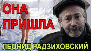 getlinkyoutube.com-Леонид Радзиховский. Мы в заднице!