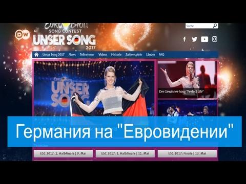 "Левина представит Германию на ""Евровидении-2017"""