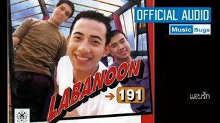 getlinkyoutube.com-LABANOON - แอบรัก [Official Audio]