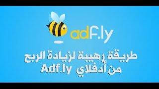 getlinkyoutube.com-إكتشف الطريقتين لزيادة أرباحك في موقع adfly . ربح 5 دولارات يوميا 2016