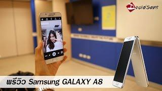 getlinkyoutube.com-Preview : พรีวิว Samsung Galaxy A8