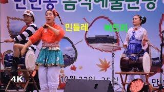 getlinkyoutube.com-민들레 with 버드리+허리수 장구반주 - (4K) 대전 Food Festival Main Stage Performance (2015년 10월24일)