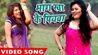 getlinkyoutube.com-Superhit होली गीत 2017 - Anu Dubey - Bhang Khake Piyawa - Laal Gulal - Bhojpuri Hot Holi Songs 2017