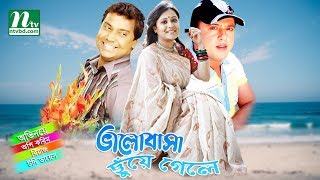 getlinkyoutube.com-Romantic Bangla Natok Valobasha Chuye Gele l Aupee Karim, Reaz, Tony Dayes l  Drama & Telefilm