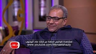 getlinkyoutube.com-معكم مني الشاذلي| لقاء خاص مع الفنان بيومي فؤاد اشهر دكتور في السينما المصرية