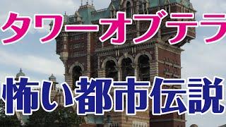 getlinkyoutube.com-【都市伝説】タワー・オブ・テラーの都市伝説を知ってる?