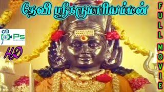 தேவி ஸ்ரீ கருமாரியம்மன் ||Devi Sri Karumari Amman||  K R Vijaya ,Gemini Ganesh  Tamil Full Movie