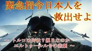 "getlinkyoutube.com-【感動する話泣ける話】""緊急指令日本人を救出せよ"" トルコ親日の理由"