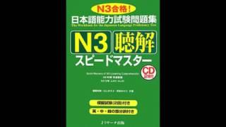 getlinkyoutube.com-Speed master choukai N3 Listening CD スピードマスター 聴解 N3 nghe tieng nhat