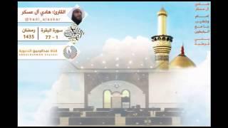 getlinkyoutube.com-القارئ: هادي آل عسكر l الليلة الأولى من رمضان 1435هـ l البقرة 1 - 77