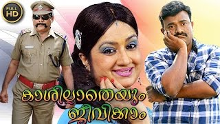 Kashillatheyum Jeevikkam full movie | HD movie | Jagathy Kalpana movie | Malayalam comedy movie width=