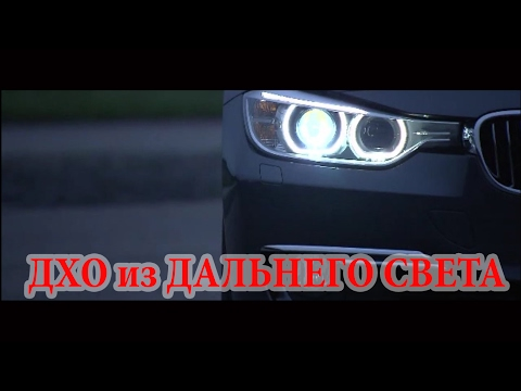 ДХО в ЛАРГУС из ДАЛЬНЕГО СВЕТА! Dayling Running Light