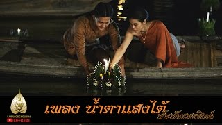 getlinkyoutube.com-เพลง น้ำตาแสงไต้ (Official Ost. ภาพยนตร์ พันท้ายนรสิงห์)