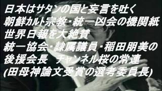 getlinkyoutube.com-櫻井よし子 安倍晋三 稲田朋美 渡部昇一 チャンネル桜 世界日報