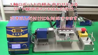 【HAKKO FU-500/FU-601】組合せの実用例