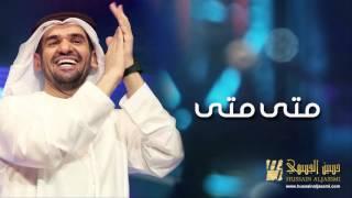 getlinkyoutube.com-حسين الجسمي - متى متى (النسخة الأصلية) | 2011