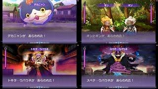 妖怪ウォッチ2 全ボス戦 (メインシナリオ)