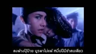 getlinkyoutube.com-ตงฟางปุ๊ป้าย บูรพาไม่แพ้ หมื่นปีมีข้าคนเดียว