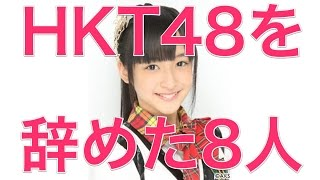 getlinkyoutube.com-HKT48を辞めた8人