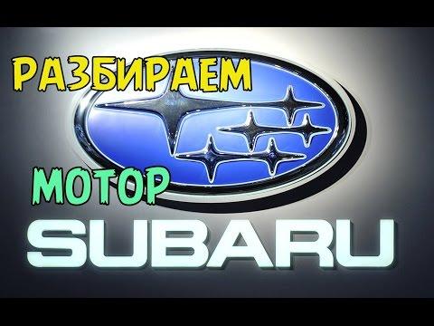 Специально для Субаристов. Разбираем двигатель Subaru.